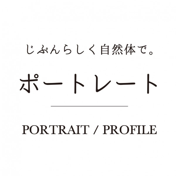 プロフィール写真自然体